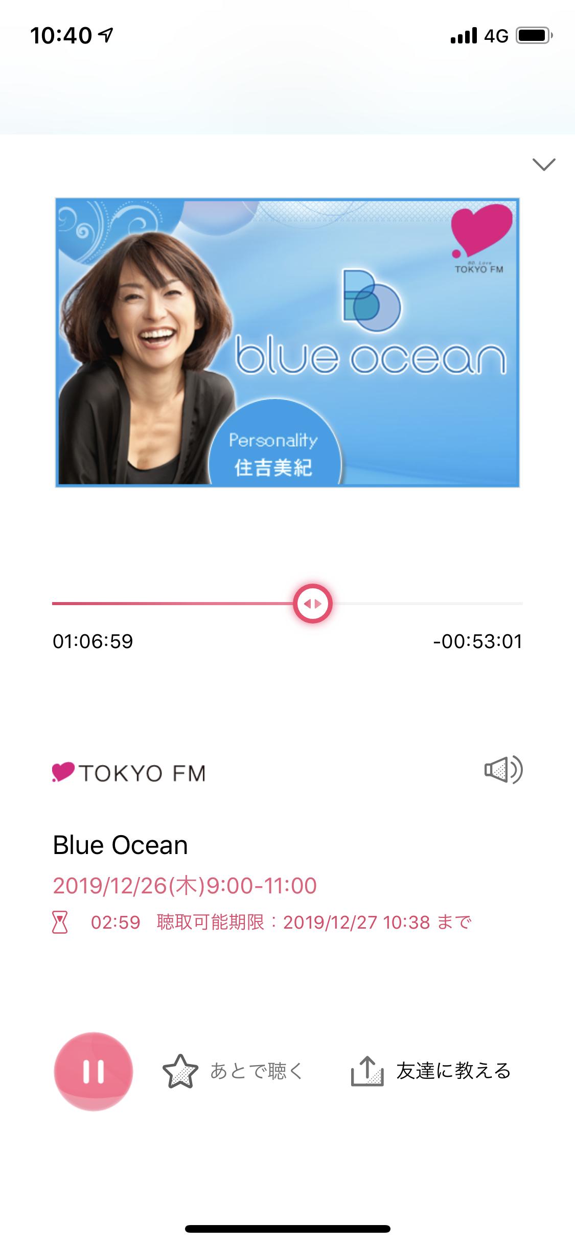 FM東京blue ocean